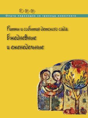 cover image of Ритмы и события детского сада