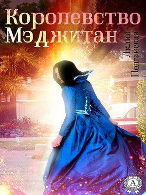 cover image of Королевство Мэджитан