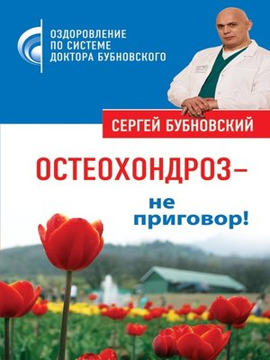 cover image of Остеохондроз – не приговор!