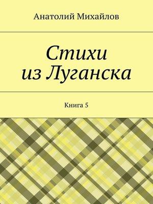 cover image of Стихи изЛуганска. Книга 5