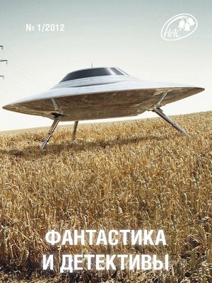 cover image of Журнал «Фантастика и Детективы» №1