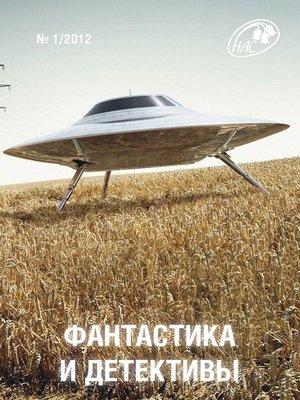 cover image of Журнал «Фантастика и Детективы» №1