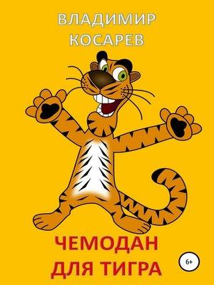cover image of Чемодан для тигра