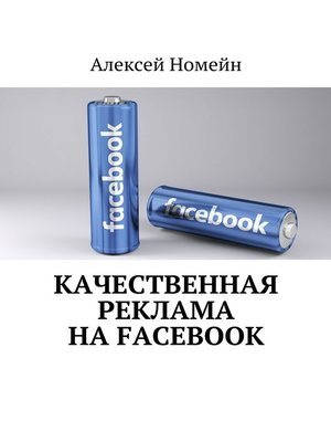 cover image of Качественная реклама на Facebook