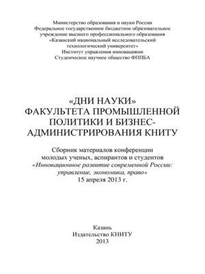 cover image of «Дни науки» факультета промышленной политики и бизнес-администрирования КНИТУ