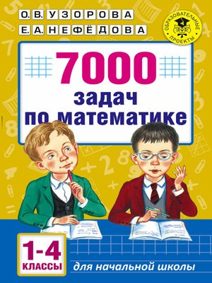 cover image of 7000 задач по математике. 1-4 классы