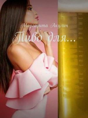 cover image of Пиво для...