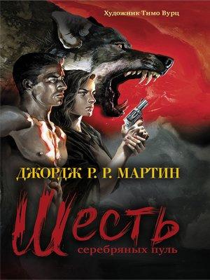 cover image of Шесть серебряных пуль