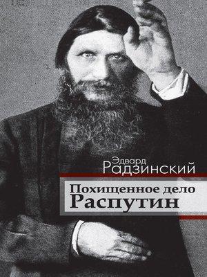 cover image of Похищенное дело. Распутин