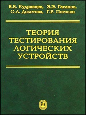 cover image of Теория тестирования логических устройств