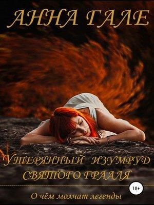 cover image of О чем молчат легенды. Утерянный изумруд святого Грааля