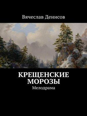 cover image of Крещенские морозы. мелодрама