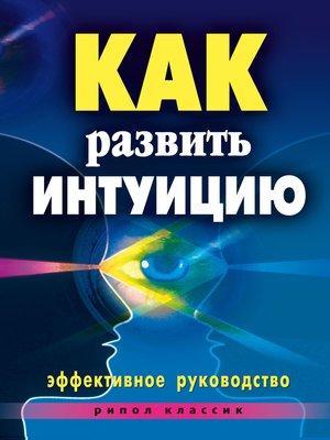 cover image of Как развить интуицию. Эффективное руководство