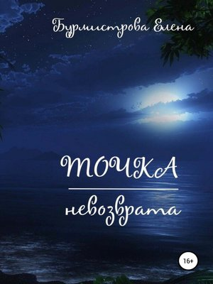cover image of Точка невозврата
