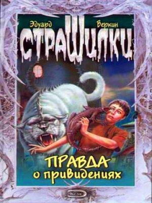 cover image of Правда о привидениях