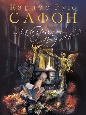 cover image of Лабіринт духів