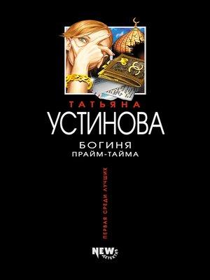 cover image of Богиня прайм-тайма