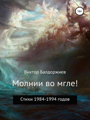 cover image of Молнии во мгле!