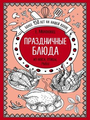 cover image of Праздничные блюда. Из мяса, птицы, рыбы