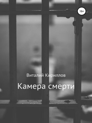 cover image of Камера смерти