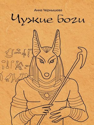 cover image of Чужие боги