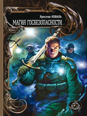 cover image of Магия госбезопасности