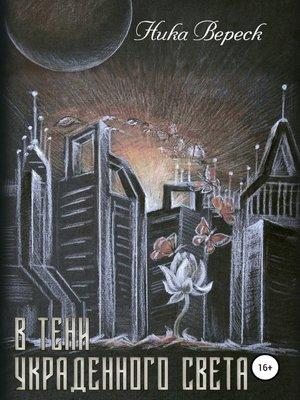 cover image of В тени украденного света