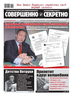cover image of Совершенно Секретно 02-2018