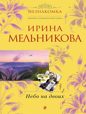 cover image of Небо на двоих