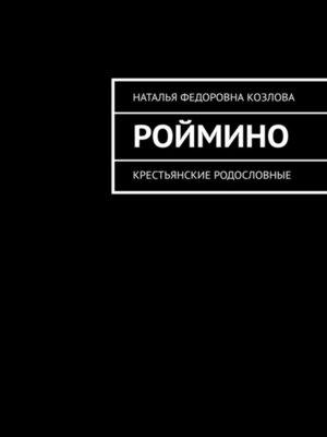 cover image of Роймино. Крестьянские родословные
