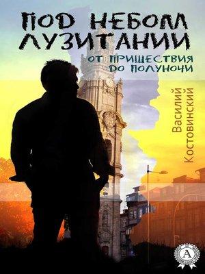 cover image of Под небом Лузитании. От пришествия до полуночи