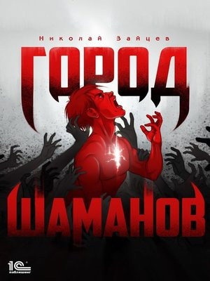 cover image of Город шаманов