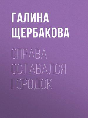 cover image of Справа оставался городок
