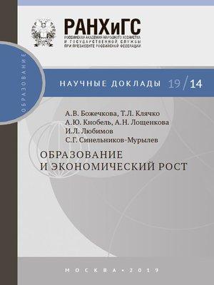 cover image of Образование и экономический рост