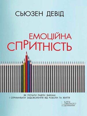 cover image of Емоційна спритність. Як почати радіти змінам і отримувати задоволення від роботи та життя