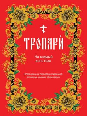 cover image of Тропари на каждый день года