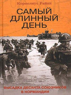 cover image of Самый длинный день. Высадка десанта союзников в Нормандии