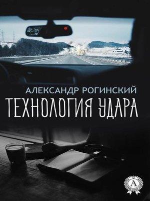 cover image of Технология удара