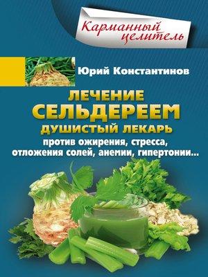 cover image of Лечение сельдереем. Душистый лекарь против ожирения, стресса, отложения солей, анемии, гипертонии...