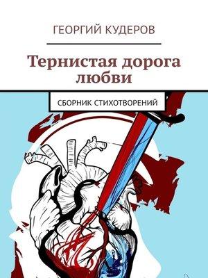 cover image of Тернистая дорога любви. Сборник стихотворений