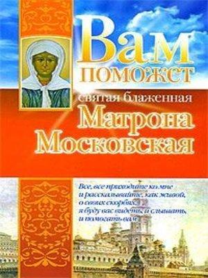 cover image of Вам поможет святая блаженная Матрона Московская