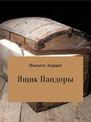 cover image of Ящик Пандоры