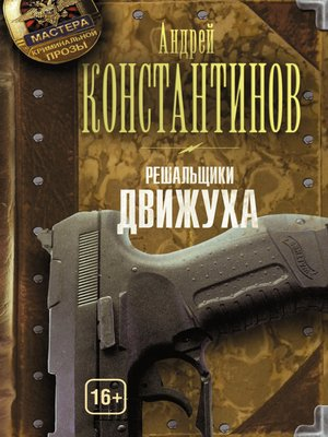 cover image of Движуха