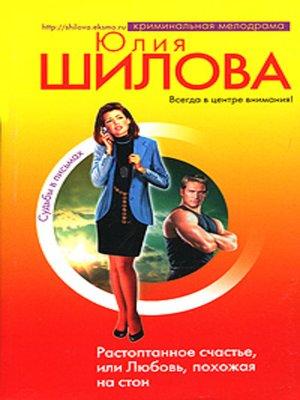 cover image of Растоптанное счастье, или Любовь, похожая на стон