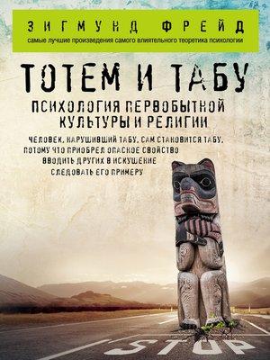 cover image of Тотем и табу. Психология первобытной культуры и религии