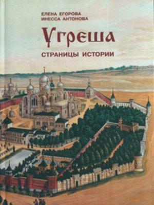 cover image of Угреша. Страницы истории