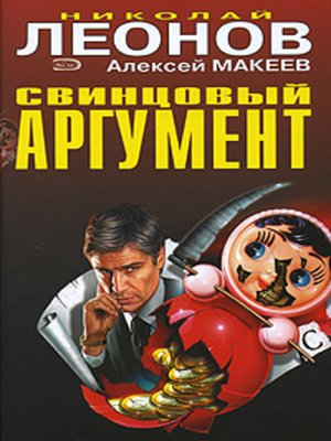 cover image of Свинцовый аргумент