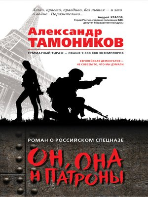 cover image of Он, она и патроны