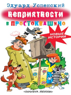 cover image of Неприятности в Простоквашино