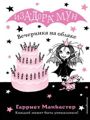 cover image of Вечеринка на облаке